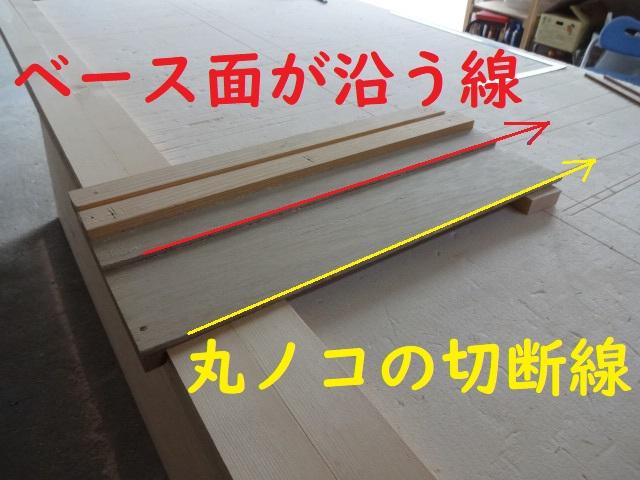 自作 丸 ノコ ガイド